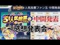 【モンスト】5周年人気投票ガチャ中間発表の感想!