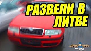 Как меня развели в Литве! Покупка 8 авто!