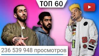 ТОП 60 русских песен по просмотрам (Январь 2019)