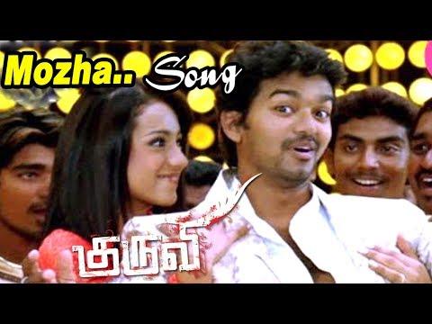Kuruvi | Tamil Movie Video songs | Mozha Mozhannu Video song | Vijay & Trisha best dance | Trisha