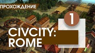 обзор игры Civ City Rome