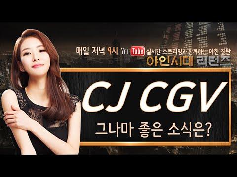 CJ CGV(079160), 그나마 좋은 소식은?