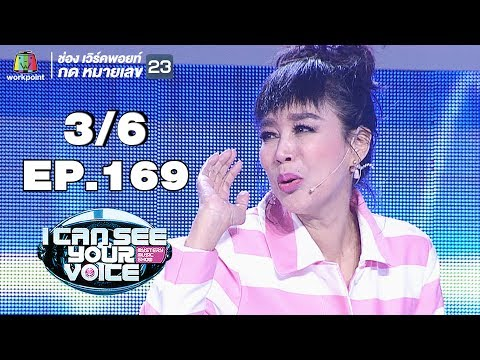 I Can See Your Voice -TH | EP.169 | 3/6 |  โดม ปกรณ์ ลัม  | 15 พ.ค. 62