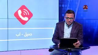 المليشيا تحجب مواقع التواصل الإجتماعي   رأيك مهم   تقديم أسامة الصالحي   يمن شباب