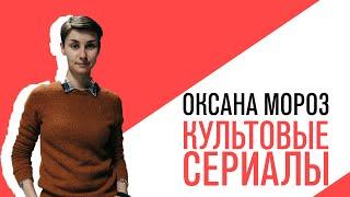 «С приветом, Набутов!», Оксана Мороз, диагностика современных культовых сериалов