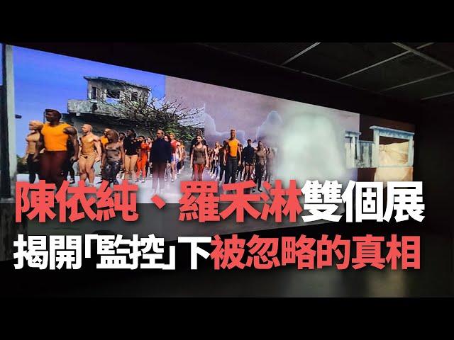 當代館陳依純、羅禾淋雙個展 揭開「監控」下被忽略的真相【央廣新聞】