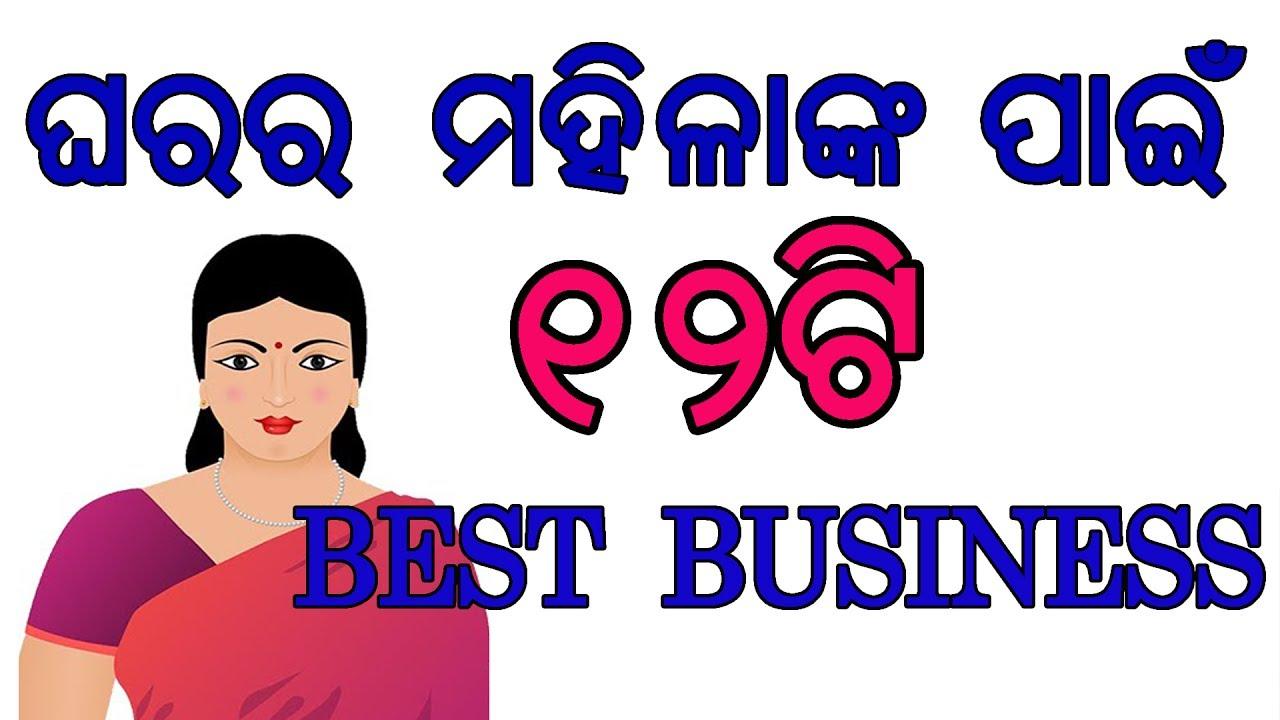 Odia} 12 Best Business Idea for Odisha Womens - YouTube