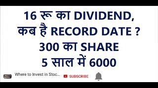 DIVIDEND SHARE - 16 रू का DIVIDEND DECLARE किया || कब है RECORD DATE ?