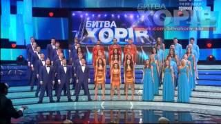 БИТВА ХОРІВ/БИТВА ХОРОВ :Общий хор -- We Are The Champions(Queen cover)