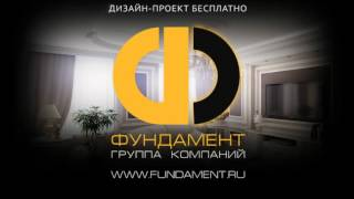 Рекламный ролик ГК «Фундамент», 5 сек.(, 2013-09-23T11:24:40.000Z)