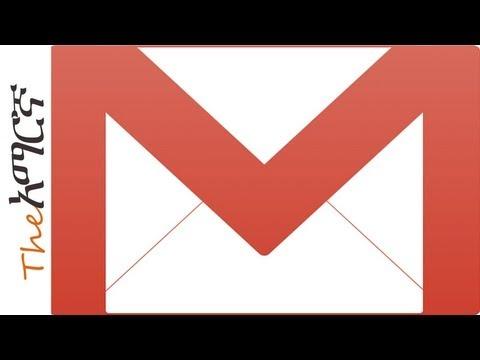 ጂሜል ክፍል ፩ - Gmail 1