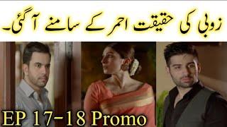 Yaariyan Episode 17 Promo - Yaariyan Episode 16 - Yaariyan - EP 17 Teaser - Har Pal Geo