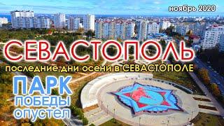 СЕВАСТОПОЛЬ 2020. Почему это место стало таким? Парк Победы в Севастополе. Пляж в Севастополе.
