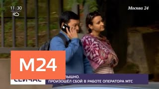 Произошел сбой в работе оператора МТС - Москва 24