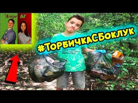 #ТорбичкаСБоклук   АЙДЕ
