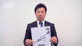 2019 謹賀新年!松葉貴大投手から新年のご挨拶