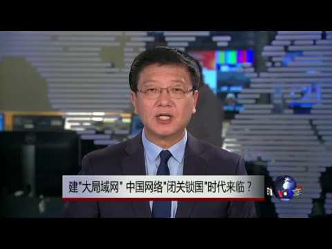 """热点快评: 建""""大局域网"""",中国网络""""闭关锁国""""时代来临?"""