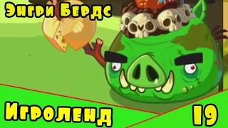 Мультик Игра для детей Энгри Бердс Прохождение игры Angry Birds epic [19] серия