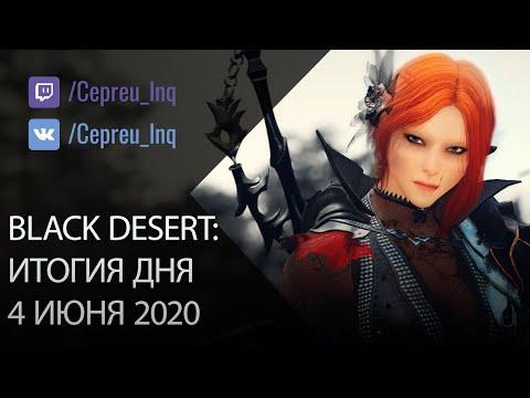 Black Desert: Итоги дня 4 июня (Сезонный сервер \ Баланс \ +530% опыта)