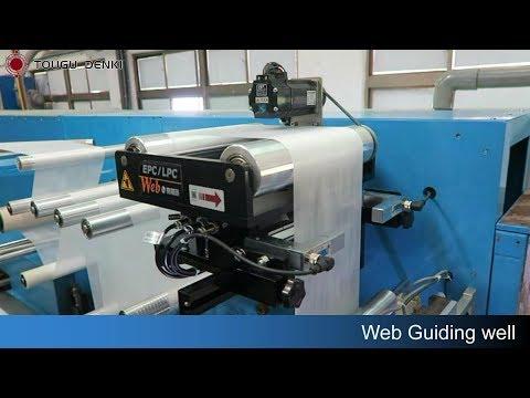 Pivoting Guide Frame - Web Guiding System For Center Guide