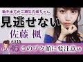 乃木坂46 佐藤楓 はアノ元メンバーの匂いが? の動画、YouTube動画。