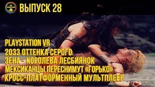 «Не занесли» 28  PlayStation VR, мексиканское «Горько» и лесбиянка Зена