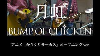 BUMP OF CHICKEN「月虹」copy(「からくりサーカス」OP version)