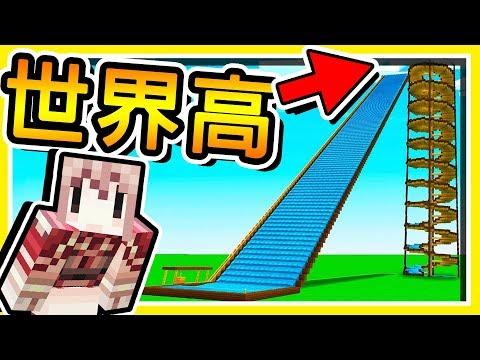 Minecraft 超爽的⭐視覺衝擊⭐ !! 從世界上最高 999公尺【溜下去】!! 急速尬船 !! | 全字幕