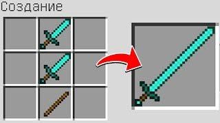 как из майнкрафте сделать большой меч