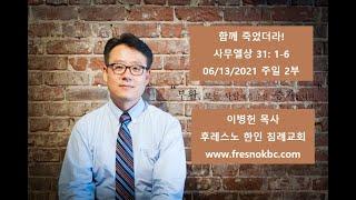 함께 죽었더라 사무엘상 31: 1-6 후레스노 한인 침례교회(Fresno Korean Baptist Church) 주일 2부 예배 06/13/2021