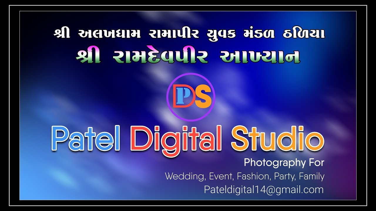Ramdevpir Aakhyan P22 રામદેવપીર આખ્યાન ઠળીયા ભાગ ૨૨  || Patel Digital Studio - Talaja ||