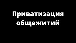 видео Особенности рассмотрения споров о восстановлении границ земельного участка (Тоточенко Д.А.)