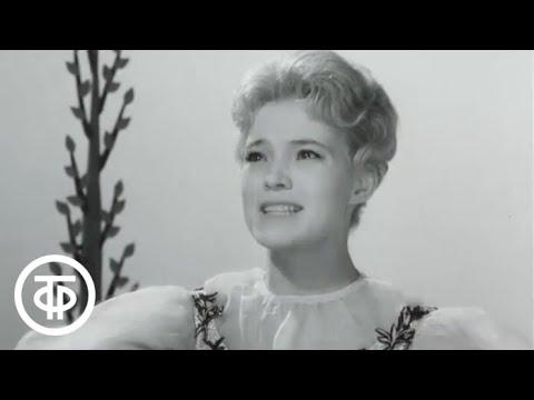 Екатерина Шаврина - Тополя (1966)