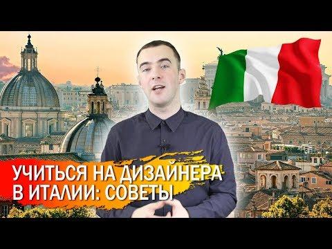 Учиться на дизайнера за границей: университеты Италии!