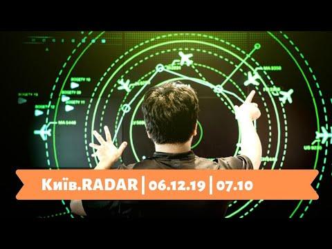 Телеканал Київ: 06.12.19 КиївRADAR 07.10