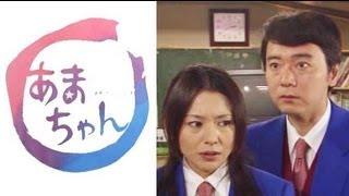 NHK連続テレビ小説「あまちゃん」と「マンハッタンラブストーリー」の夢...