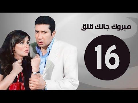 مسلسل مبروك جالك قلق حلقة 16 HD كاملة