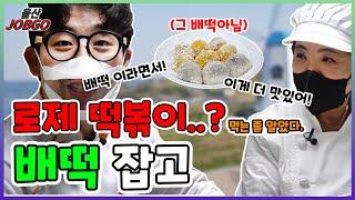 최초⁉배떡 레시피大공개👊ㅣ울산잡고 ep.44ㅣ배떡 편