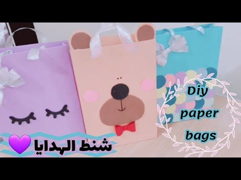 How to Diy paper bags and gift bags | كيف تصنعي بنفسك شنط الهدايا و الاكياس الورقية