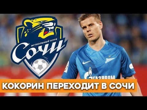 Последние новости: Александр КОКОРИН покидает ФК Зенит и переходит в Сочи.