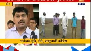 Beed : Dhananjay Munde On Sugar Factory Land Payment Cheque Issue