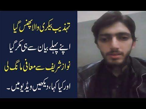 Nawaz Sharif bakery visit exposed by bakery worker | Part 2