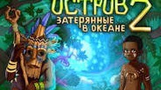 видео Остров: Затерянные в океане 2