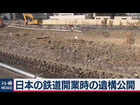 2021/01/08 日本で最初の鉄道遺跡 高輪築堤が公開(2021年1月8日)