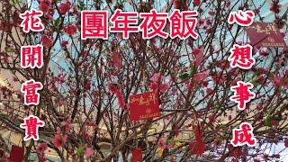 〈 職人吹水〉  團年夜飯 團團圓圓 遊個花市行大運