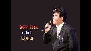 붉은 입술 artist 나훈아