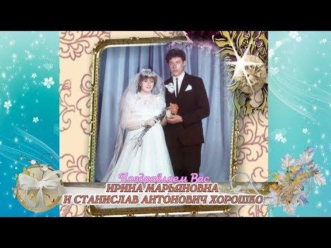 С 30-летием совместной жизни вас, Ирина и Станислав Хорошко!