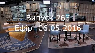 Утро в Большом Городе - Выпуск 263 - 06.05.2016