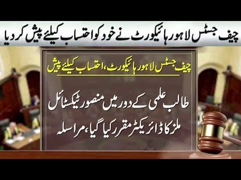 Chief Justice Lahore High Court Presented Details Of Proprties