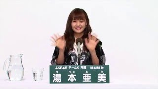 AKB48 45thシングル 選抜総選挙 アピールコメント AKB48 チームK所属 湯...